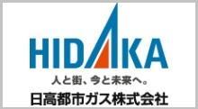 日高都市ガス株式会社